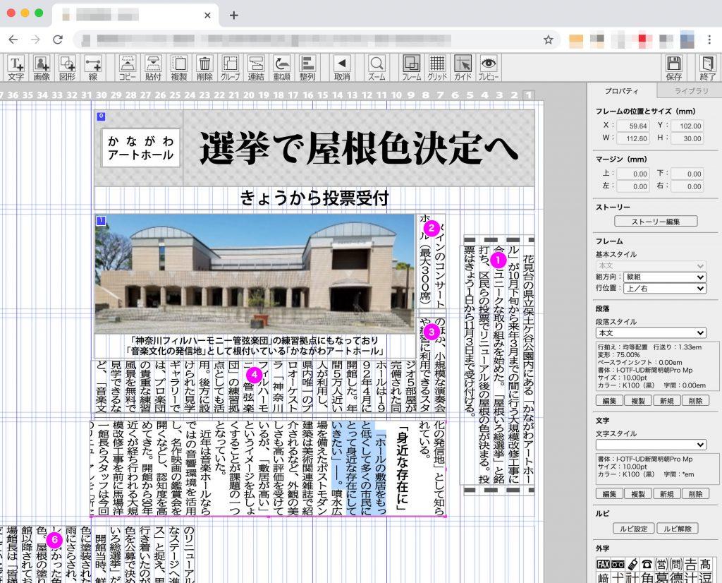 新聞記事Web編集